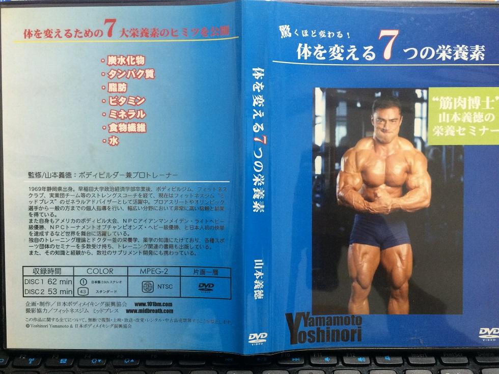 体を変える7つの栄養素 山本義徳 DVD2枚組