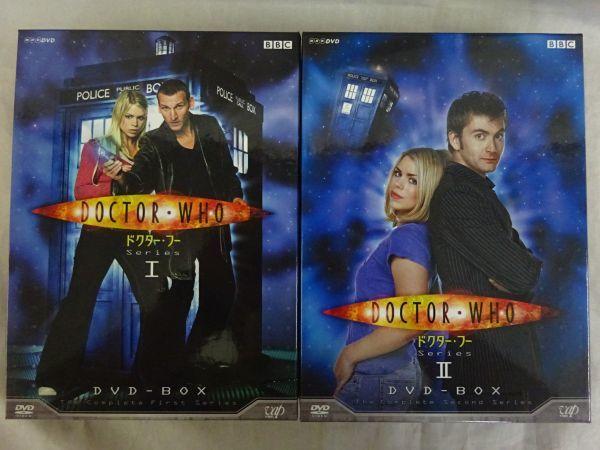 ドクター・フー DVD BOX シリーズ1 + シリーズ2 の2点買取
