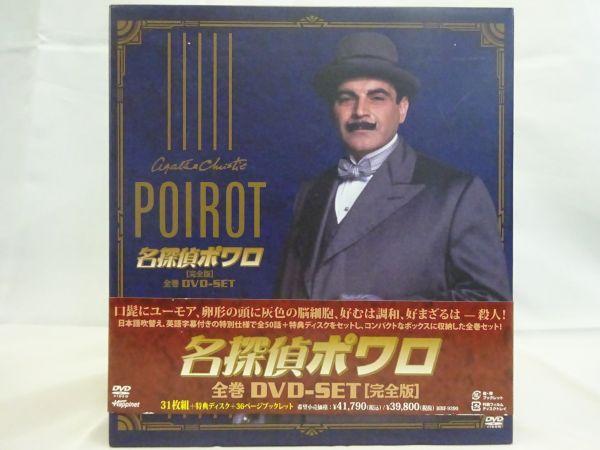 名探偵ポワロ 全巻DVD-SET [完全版]
