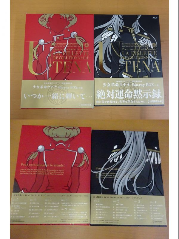 少女革命ウテナ/Blu-ray/Box/上巻/下巻/初回限定生産