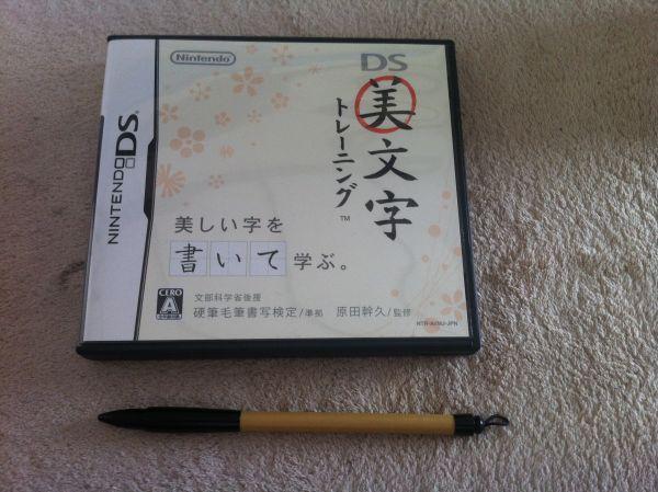 DS美文字トレーニング買取しました。
