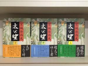 【太公望】上中下3冊セット宮城谷昌光