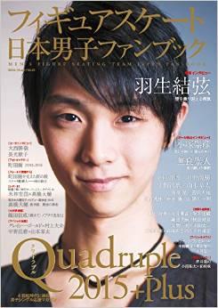 [Book]フィギュアスケート日本男子ファンブック Quadruple(クワドラプル)2015+Plus (SJセレクトムック)