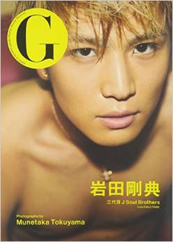 [Book]G 岩田剛典 三代目J Soul Brothers from EXILE TRIBE (DVD付)