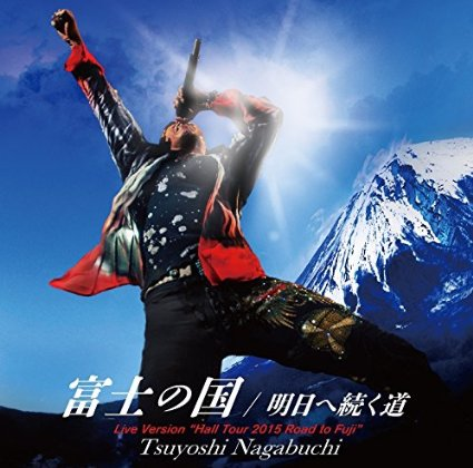[Music]富士の国(CD+DVD)