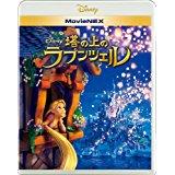 「塔の上のラプンツェル MovieNEX [ブルーレイ+DVD+デジタルコピー(クラウド対応)+MovieNEXワールド] [Blu-ray]