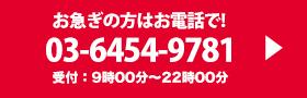 03-6454-9781 出張買取受付時間:9時00分〜22時(年中無休)